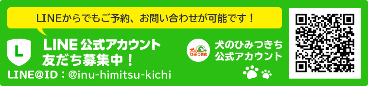 LINEからでもご予約、お問い合わせが可能です!LINE公式アカウント友だち募集中!LINEID:@inu-himitsu-kichi 犬のひみつきち公式アカウント